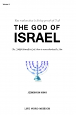 [Bible Seminar3]_ The GOD of Israel